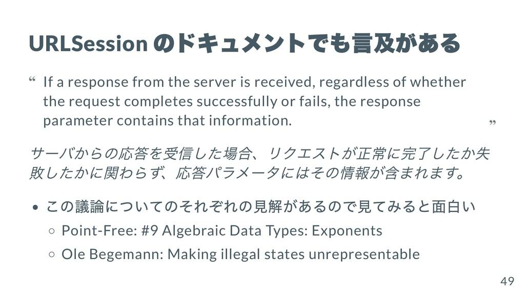 URLSession のドキュメントでも⾔及がある サーバからの応答を受信した場合、リクエスト...