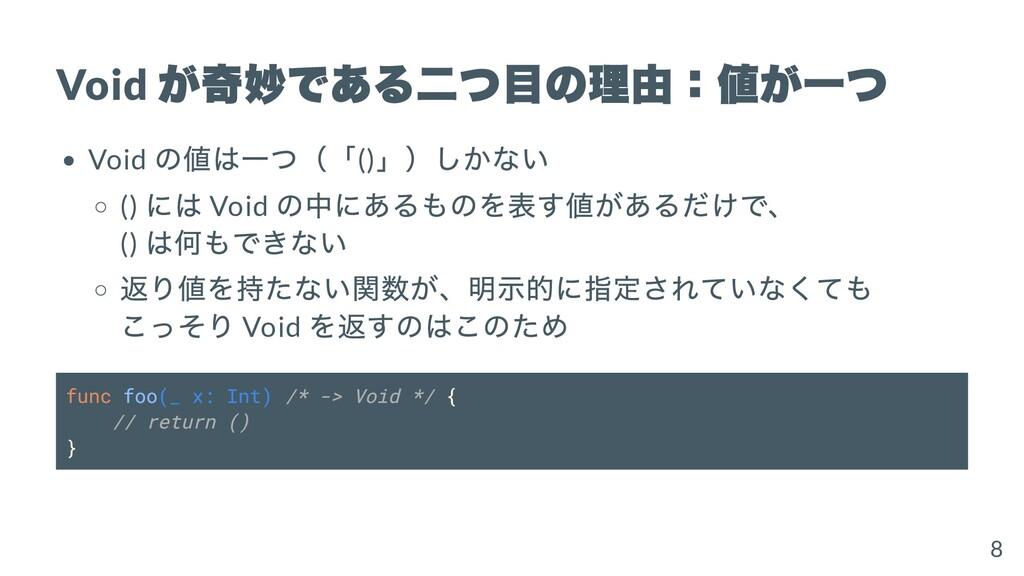 Void が奇妙である⼆つ⽬の理由:値が⼀つ Void の値は⼀つ(「() 」)しかない ()...