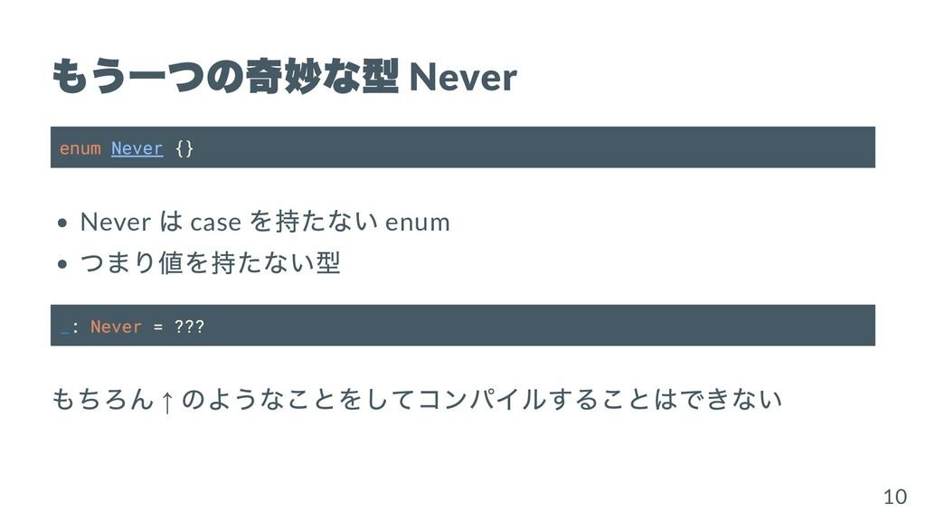 もう⼀つの奇妙な型 Never enum Never {} Never は case を持たな...