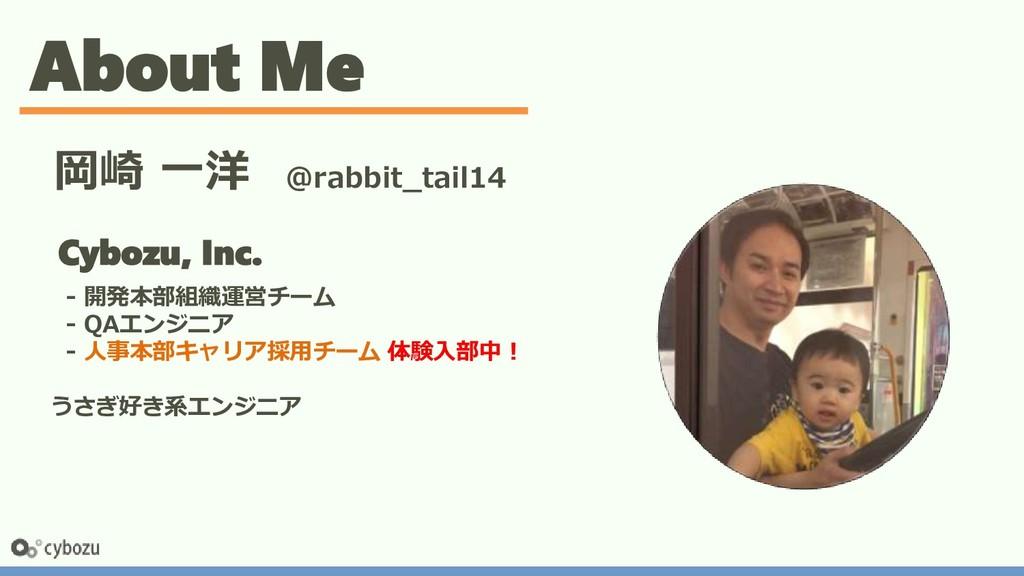 岡崎 一洋 @rabbit_tail14 Cybozu, Inc. - 開発本部組織運営チーム...