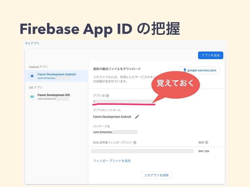 Firebase App ID ͷѲ ͓֮͑ͯ͘