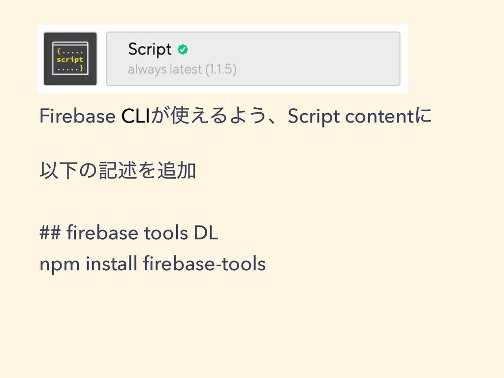 Firebase CLI͕͑ΔΑ͏ɺScript contentʹ ҎԼͷهड़ΛՃ ## ...
