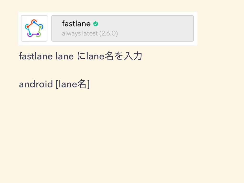 fastlane lane ʹlane໊Λೖྗ android [lane໊]