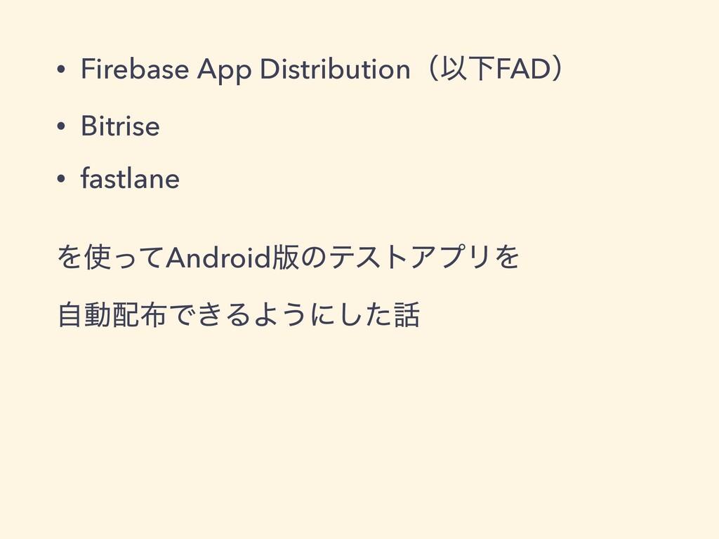 • Firebase App DistributionʢҎԼFADʣ • Bitrise • ...