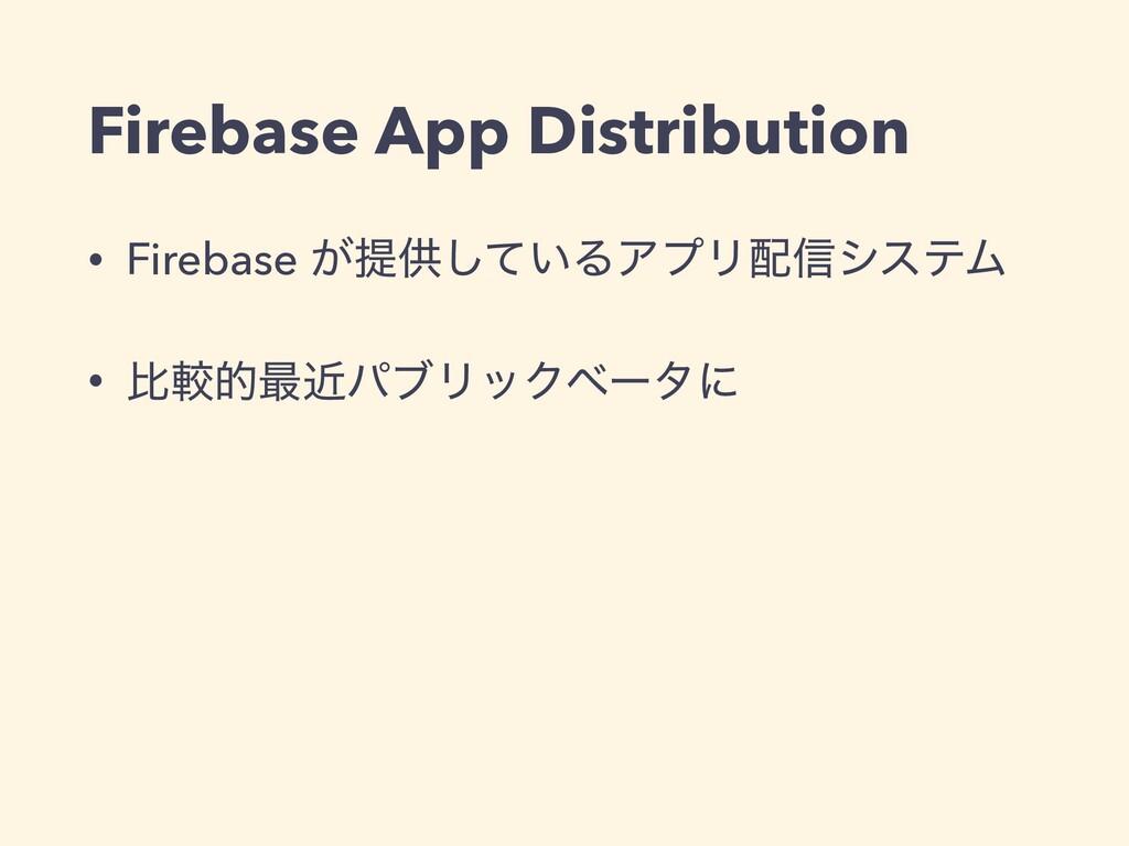 Firebase App Distribution • Firebase ͕ఏڙ͍ͯ͠ΔΞϓϦ...