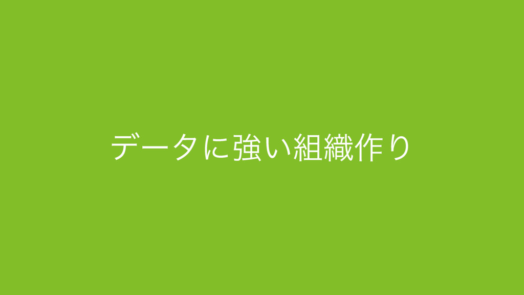 σʔλʹڧ͍৫࡞Γ