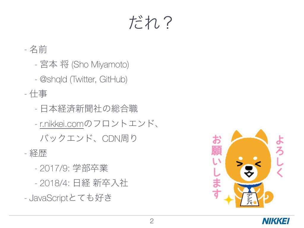 !2 - ໊લ - ٶຊ ক (Sho Miyamoto) - @shqld (Twitter...