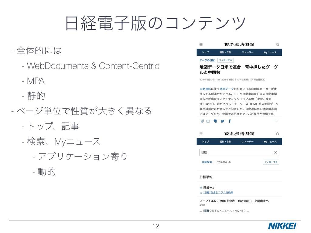 12 - શମతʹ - WebDocuments & Content-Centric - M...