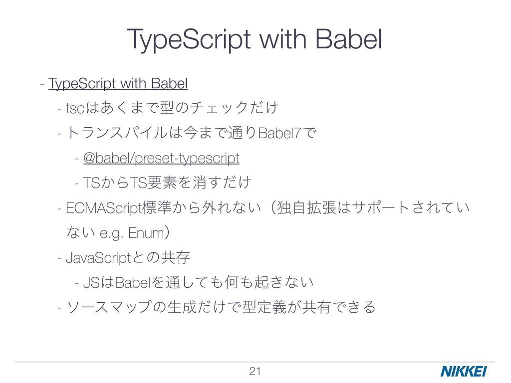 !21 - TypeScript with Babel - tsc͋͘·ͰܕͷνΣοΫ͚ͩ ...