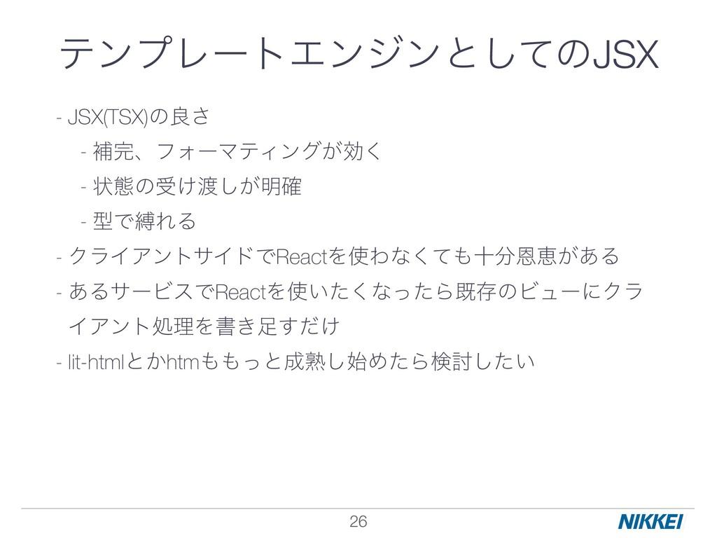 !26 - JSX(TSX)ͷྑ͞ - ิɺϑΥʔϚςΟϯά͕ޮ͘ - ঢ়ଶͷड͚͕͠໌֬...