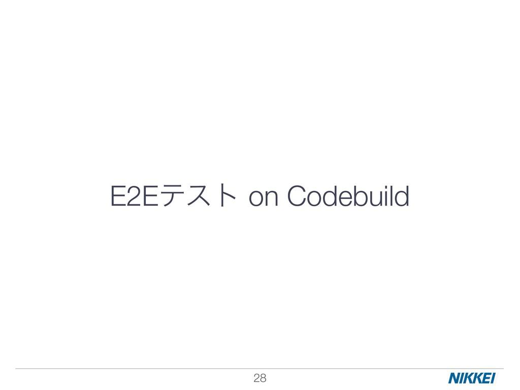 E2Eςετ on Codebuild !28