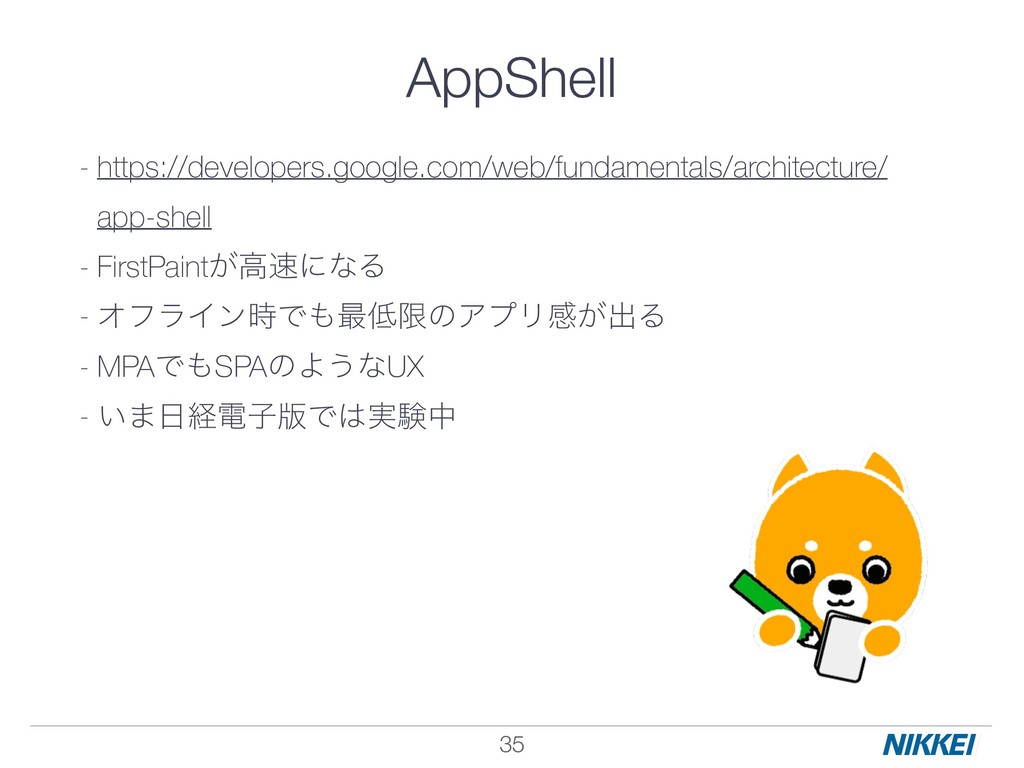 !35 - https://developers.google.com/web/fundame...