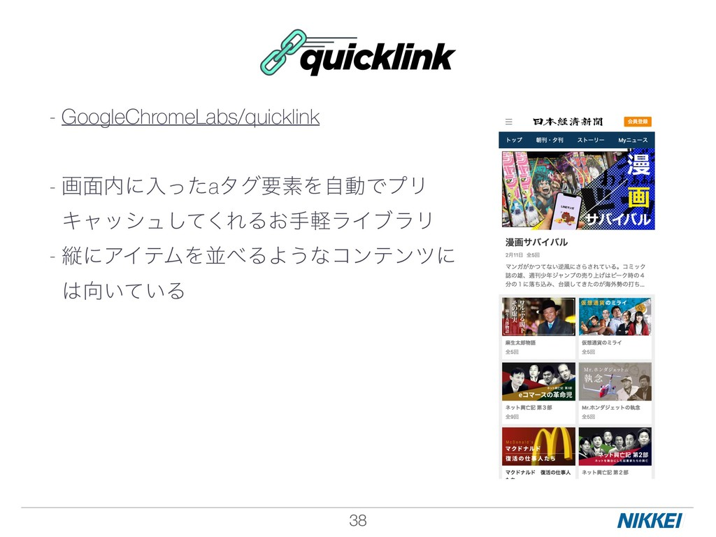 !38 - GoogleChromeLabs/quicklink - ը໘಺ʹೖͬͨaλάཁૉ...