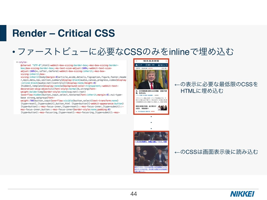 !44 Render – Critical CSS • ϑΝʔετϏϡʔʹඞཁͳCSSͷΈΛi...