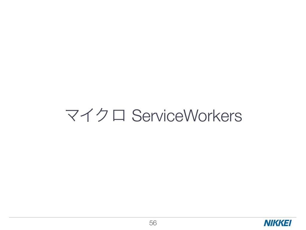 ϚΠΫϩ ServiceWorkers !56