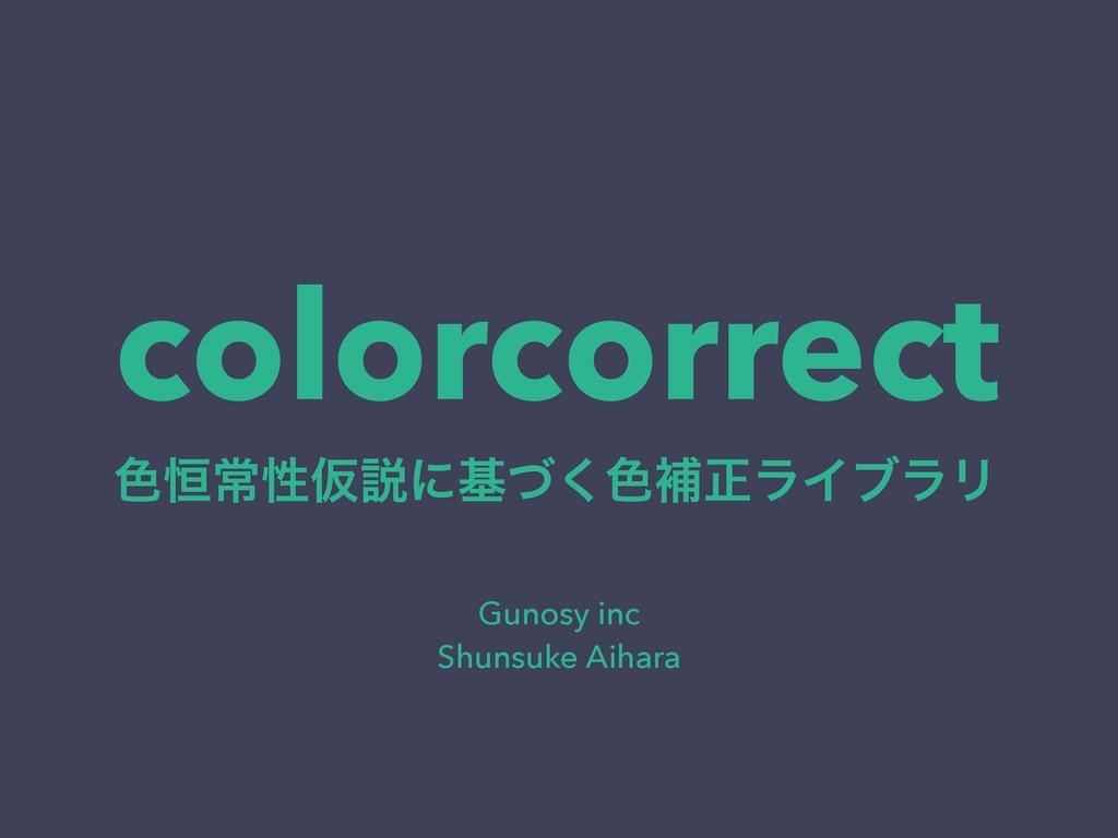colorcorrect ৭߃ৗੑԾઆʹجͮ͘৭ิਖ਼ϥΠϒϥϦ Gunosy inc Shun...