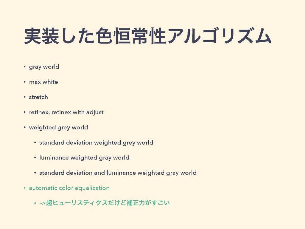 ࣮ͨ͠৭߃ৗੑΞϧΰϦζϜ • gray world • max white • stret...
