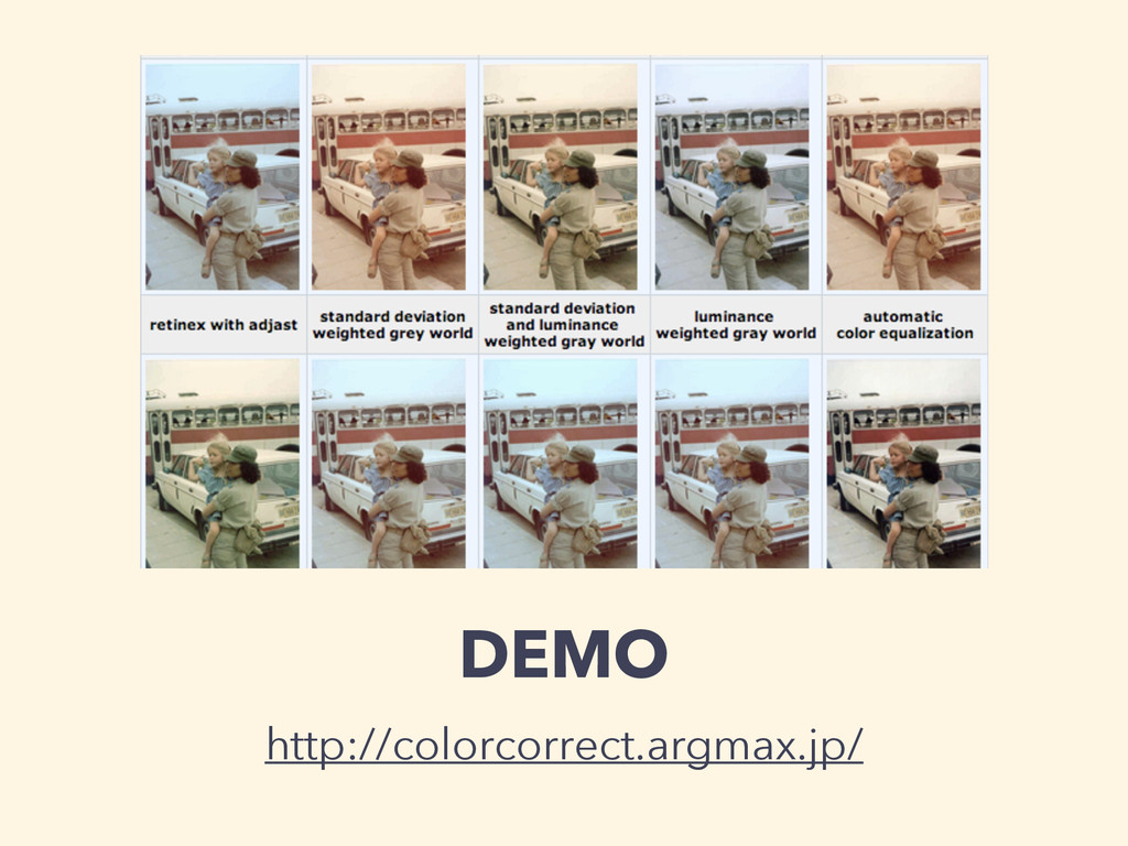 DEMO http://colorcorrect.argmax.jp/