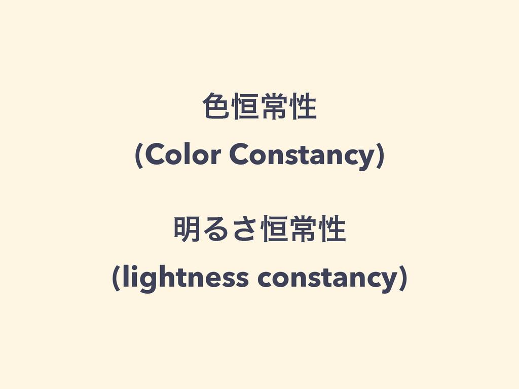 ৭߃ৗੑ (Color Constancy) ໌Δ͞߃ৗੑ (lightness consta...