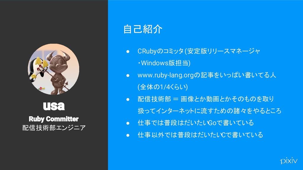 2 自己紹介 ● CRubyのコミッタ (安定版リリースマネージャ ・Windows版担当) ...
