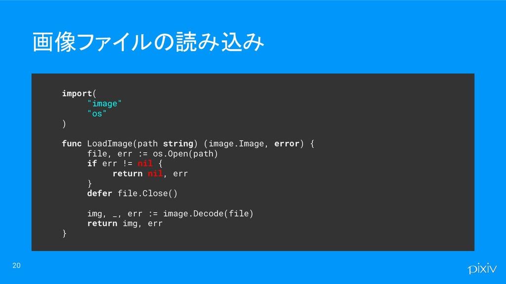 """20 画像ファイルの読み込み import( """"image"""" """"os"""" ) func Load..."""