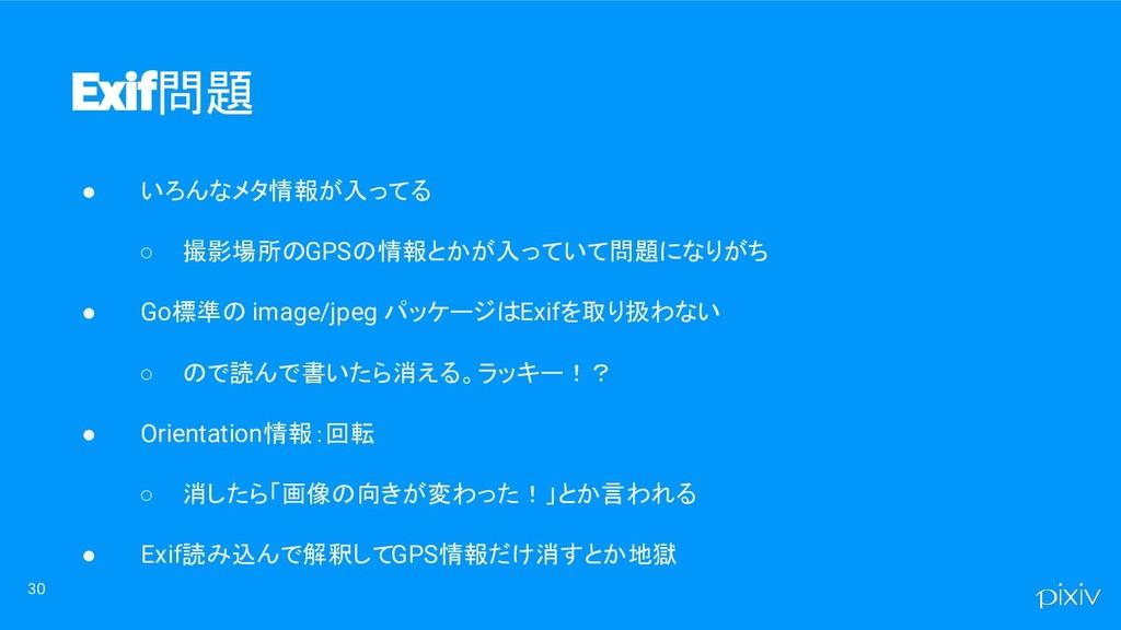 ● いろんなメタ情報が入ってる ○ 撮影場所のGPSの情報とかが入っていて問題になりがち ● ...