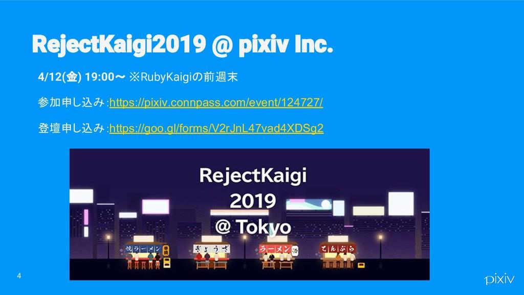 4/12(金) 19:00~ ※RubyKaigiの前週末 参加申し込み:https://pi...