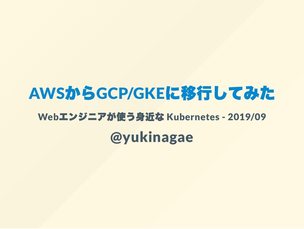 AWS からGCP/GKE に移行してみた Web エンジニアが使う身近な Kubernete...