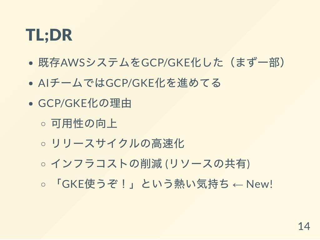 TL;DR 既存AWS システムをGCP/GKE 化した(まず一部) AI チームではGCP/...