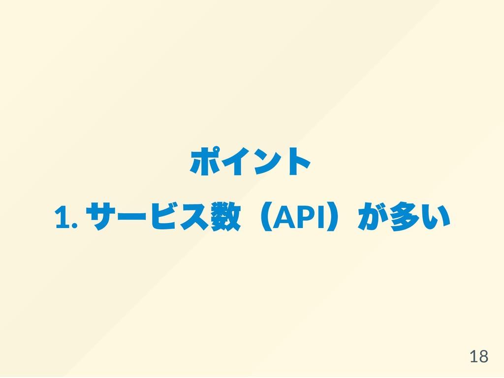 ポイント 1. サービス数(API )が多い 18