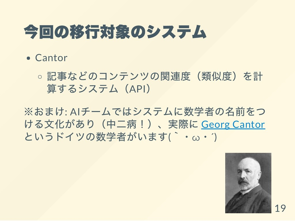 今回の移行対象のシステム Cantor 記事などのコンテンツの関連度(類似度)を計 算するシス...