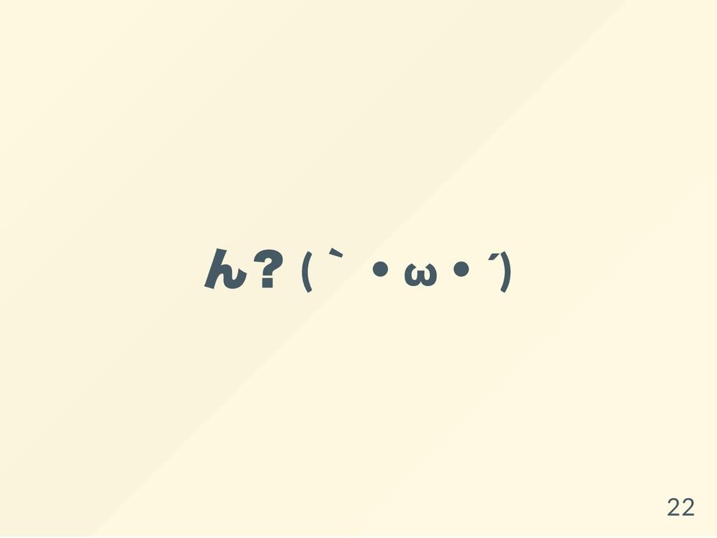ん? ( `・ω ・´) 22
