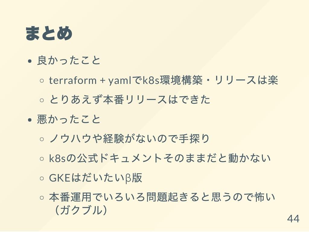 まとめ 良かったこと terraform + yaml でk8s 環境構築・リリースは楽 とり...