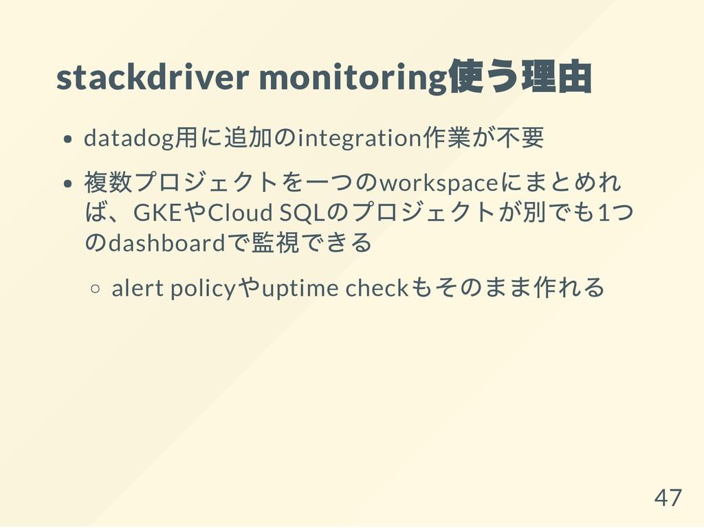 stackdriver monitoring 使う理由 datadog 用に追加のintegr...