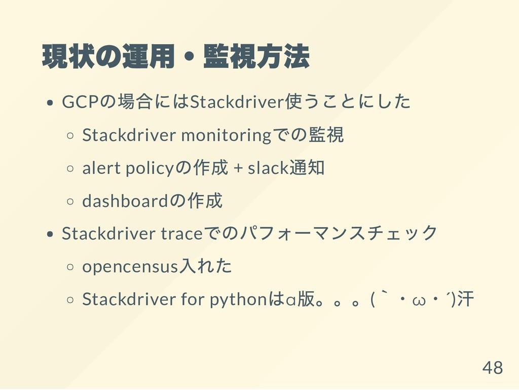 現状の運用・監視方法 GCP の場合にはStackdriver 使うことにした Stackdr...