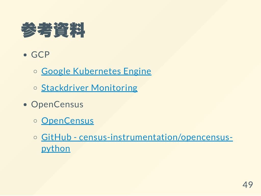 参考資料 GCP Google Kubernetes Engine Stackdriver M...