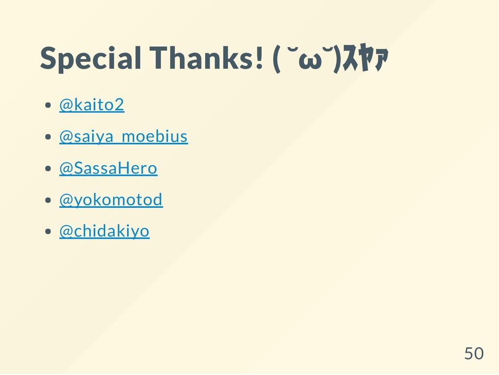 Special Thanks! ( ˘ω˘) スヤァ @kaito2 @saiya_moebi...