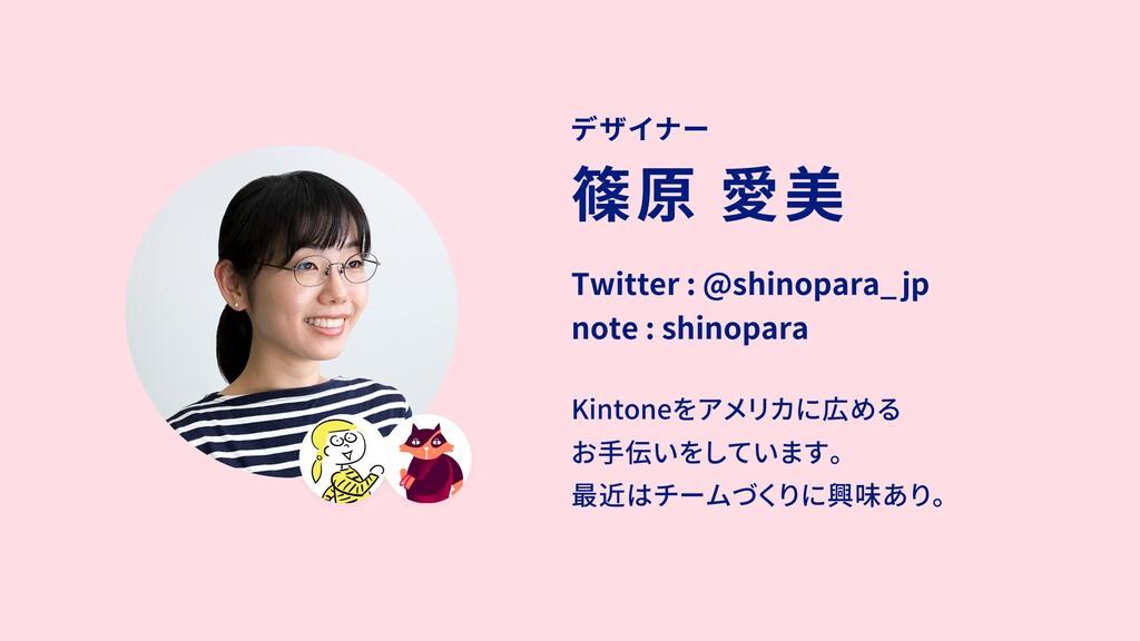 デザイナー 篠原 愛美 Twitter : @shinopara_ jp note : shi...