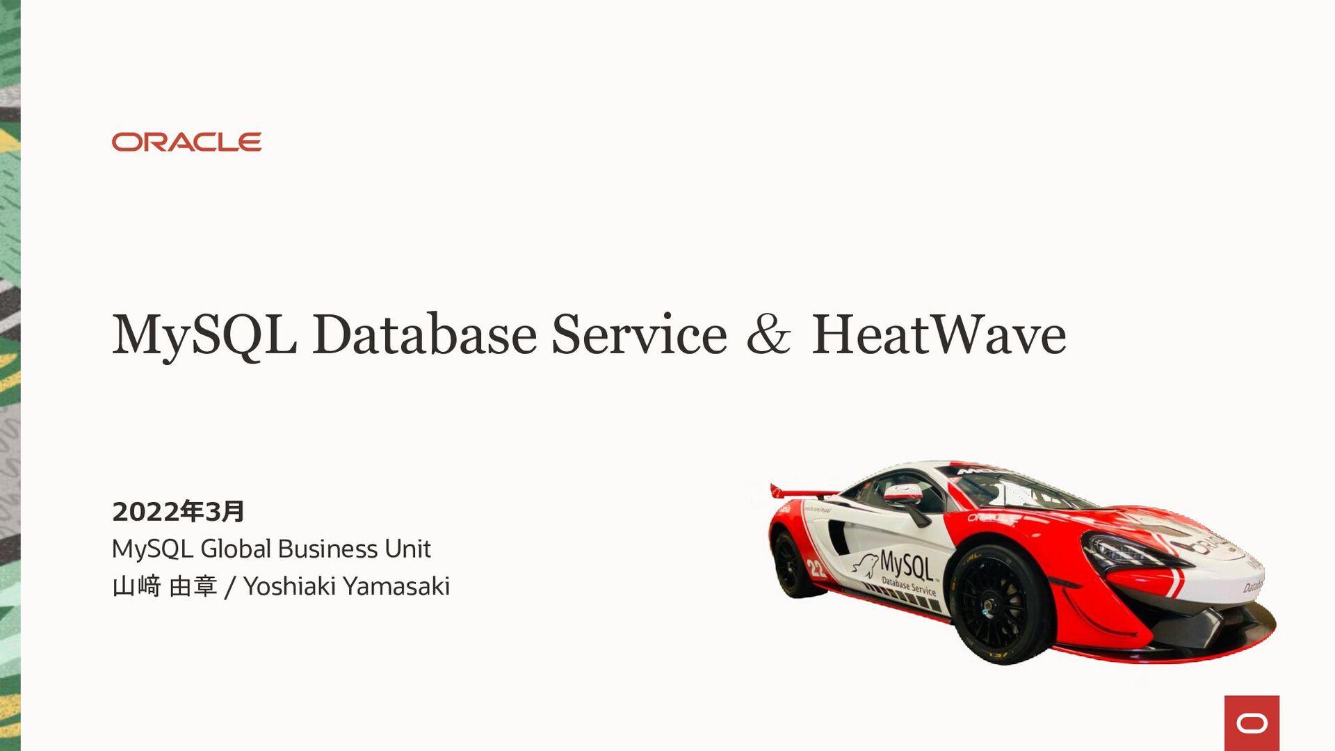 MySQL Database Service & HeatWave 2021年9月 MySQL...