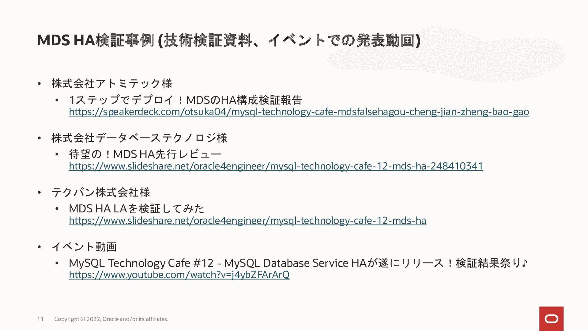 MySQL Database Service • MySQL Group Replicatio...