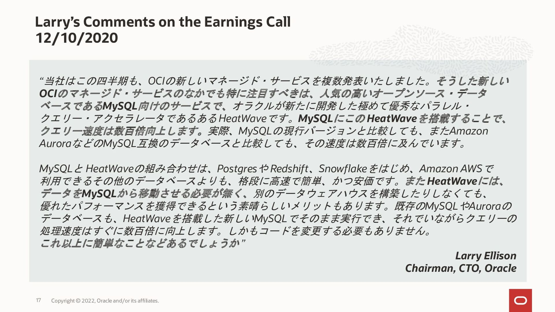 Larry's Comments on the Earnings Call 12/10/202...