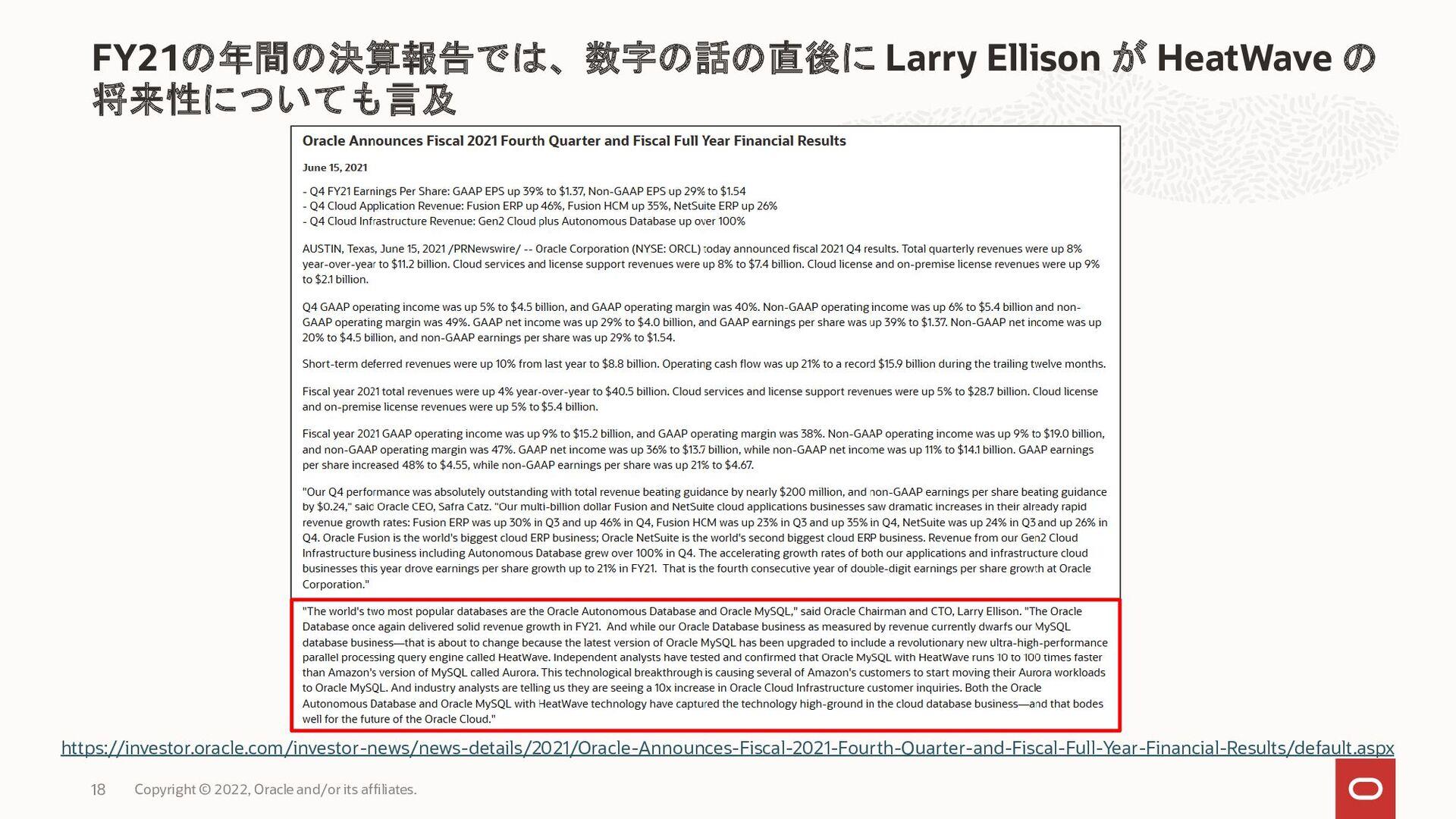 FY21の年間の決算報告では、数字の話の直後に Larry Ellison が HeatWav...