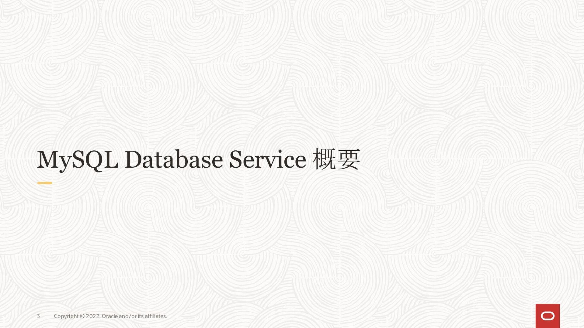 1. MySQL Database Service 概要 2. HeatWave 概要 3. ...