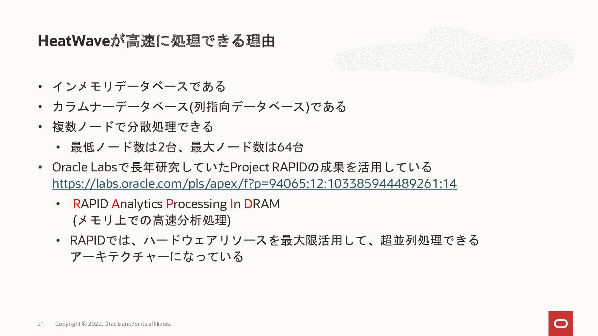 MySQLユーザーはOLTPとOLAPで異なるシステムを利用することが多かった OLTP アプ...