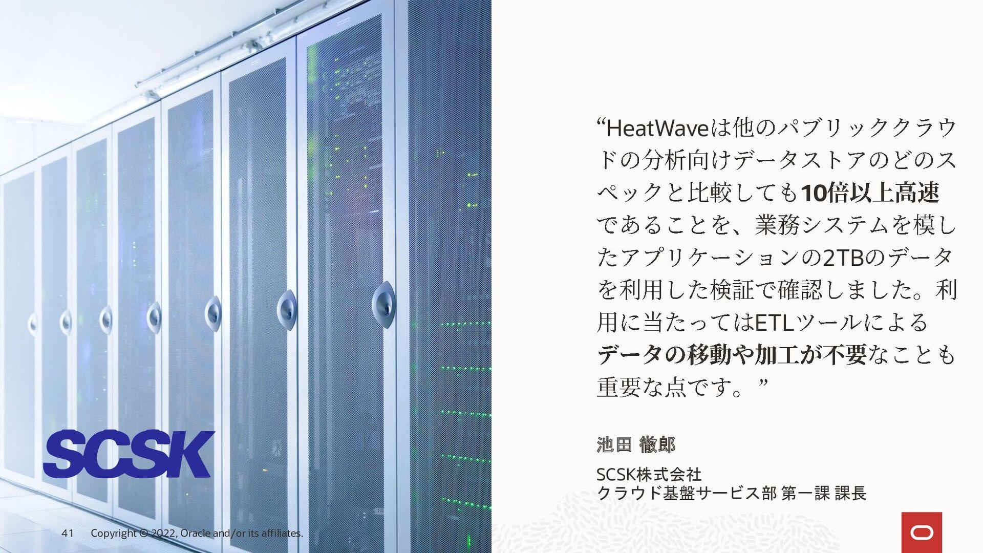 • 株式会社スクウェア・エニックス様 • HeatWaveを使って、 既存サービスへデータ分析...