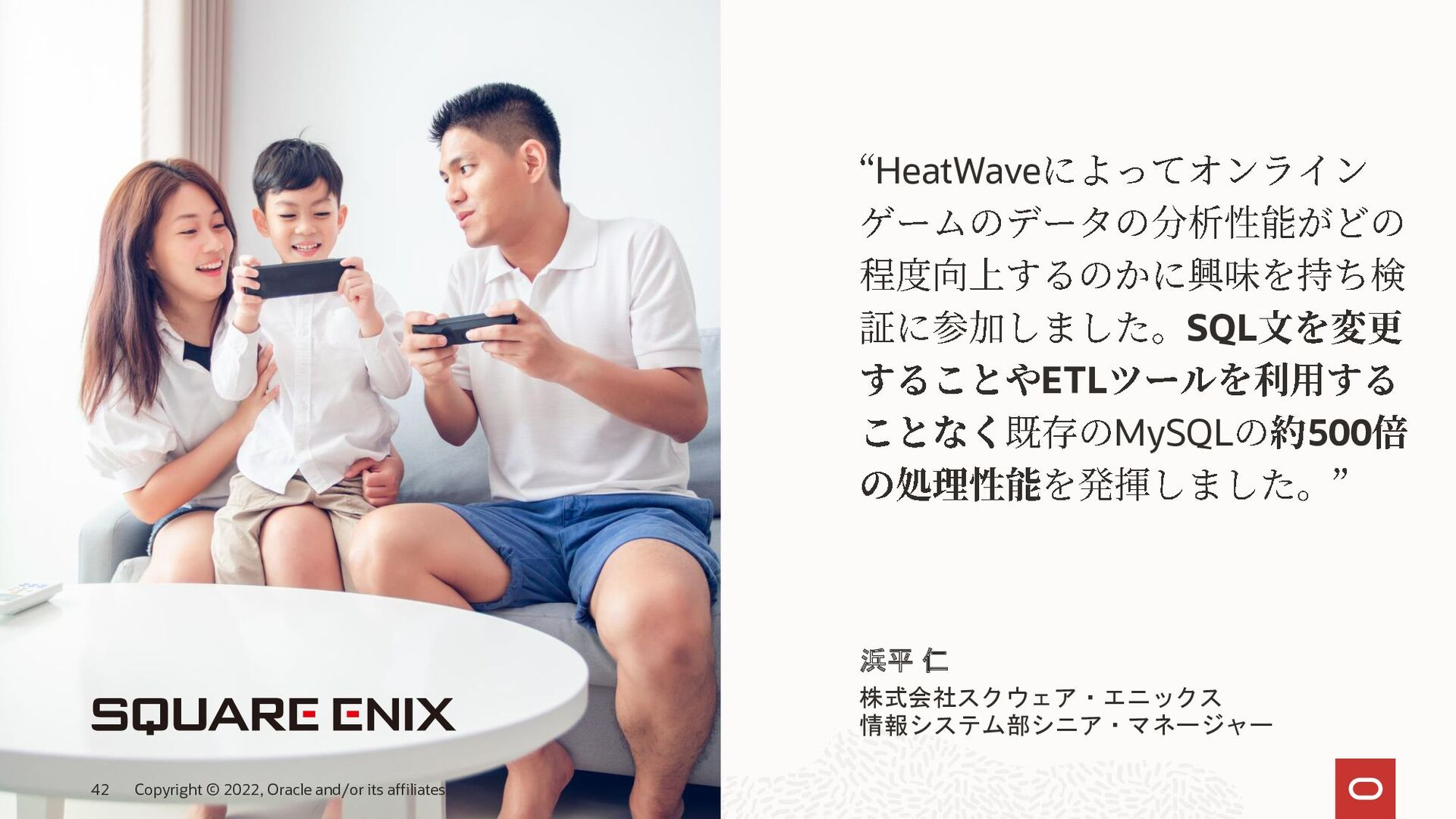 • 株式会社アトミテック様 • Oracle Cloud MDS (MySQL Databas...