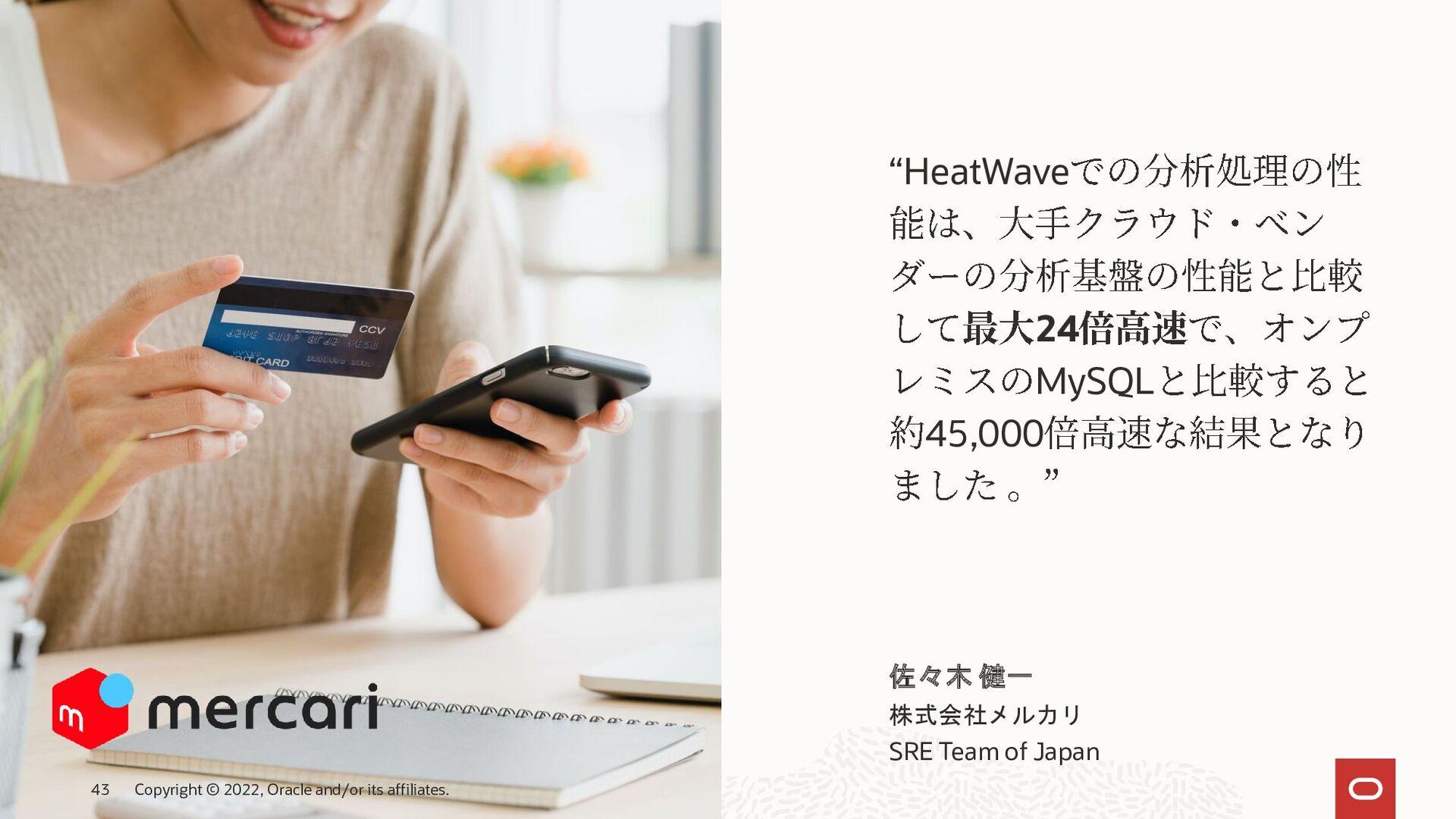• SCSK株式会社様 • [MySQL]HeatWave特集第1回 2021年、大注目の「H...