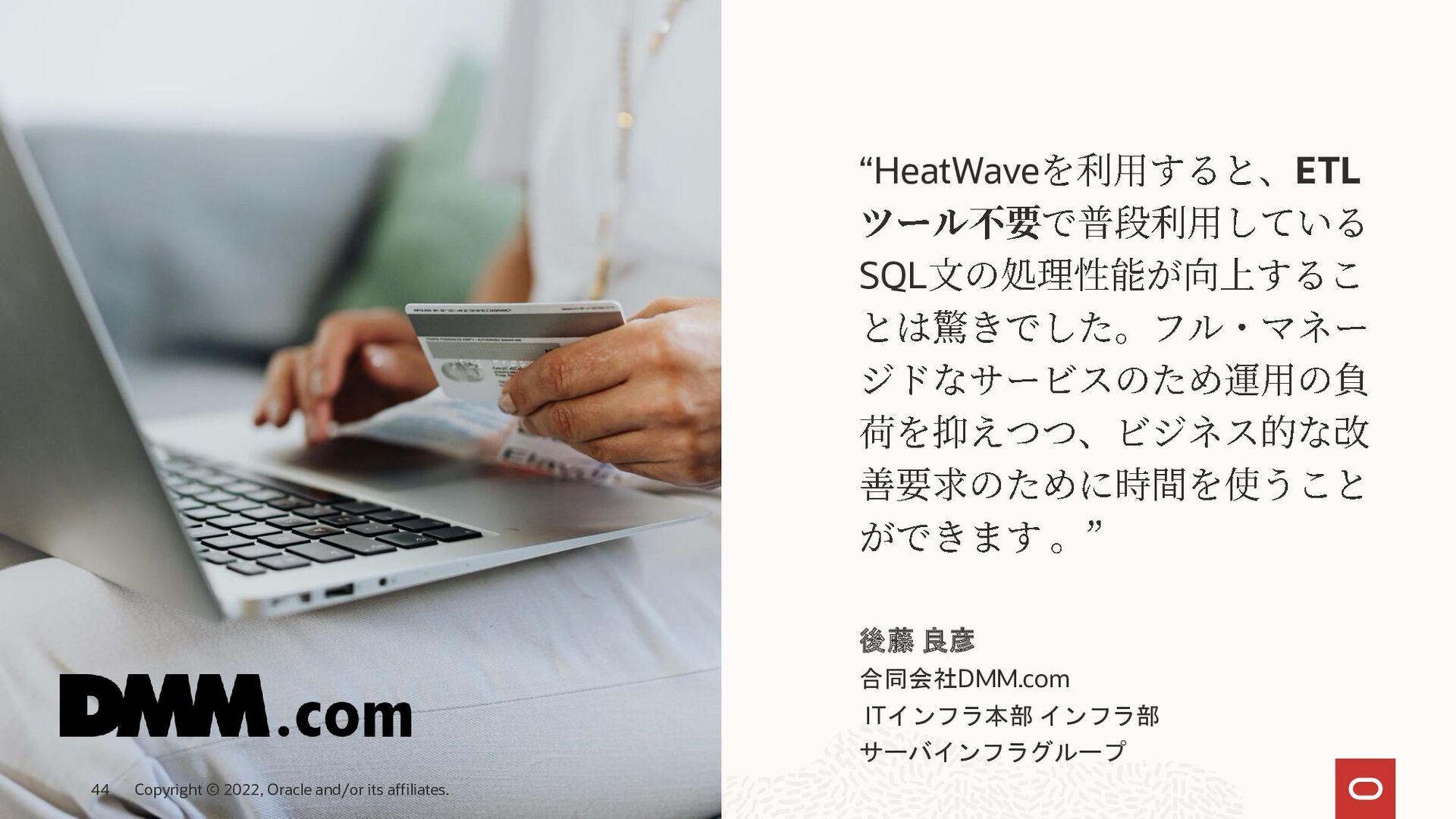 • MySQLの開発元であるオラクルが提供するDBaaS • 業界唯一の有償版MySQLベース...