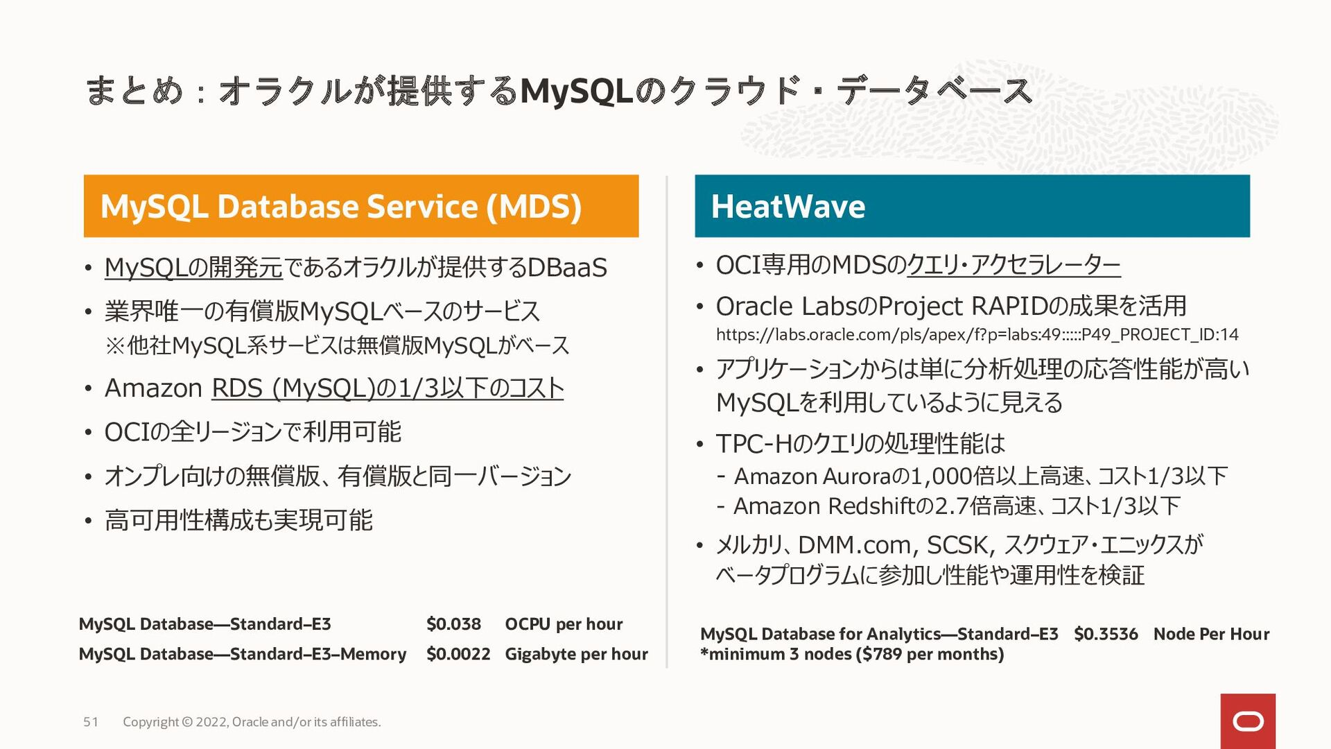 • sys.heatwave_advisor() の追加 (July 23, 2021) ht...