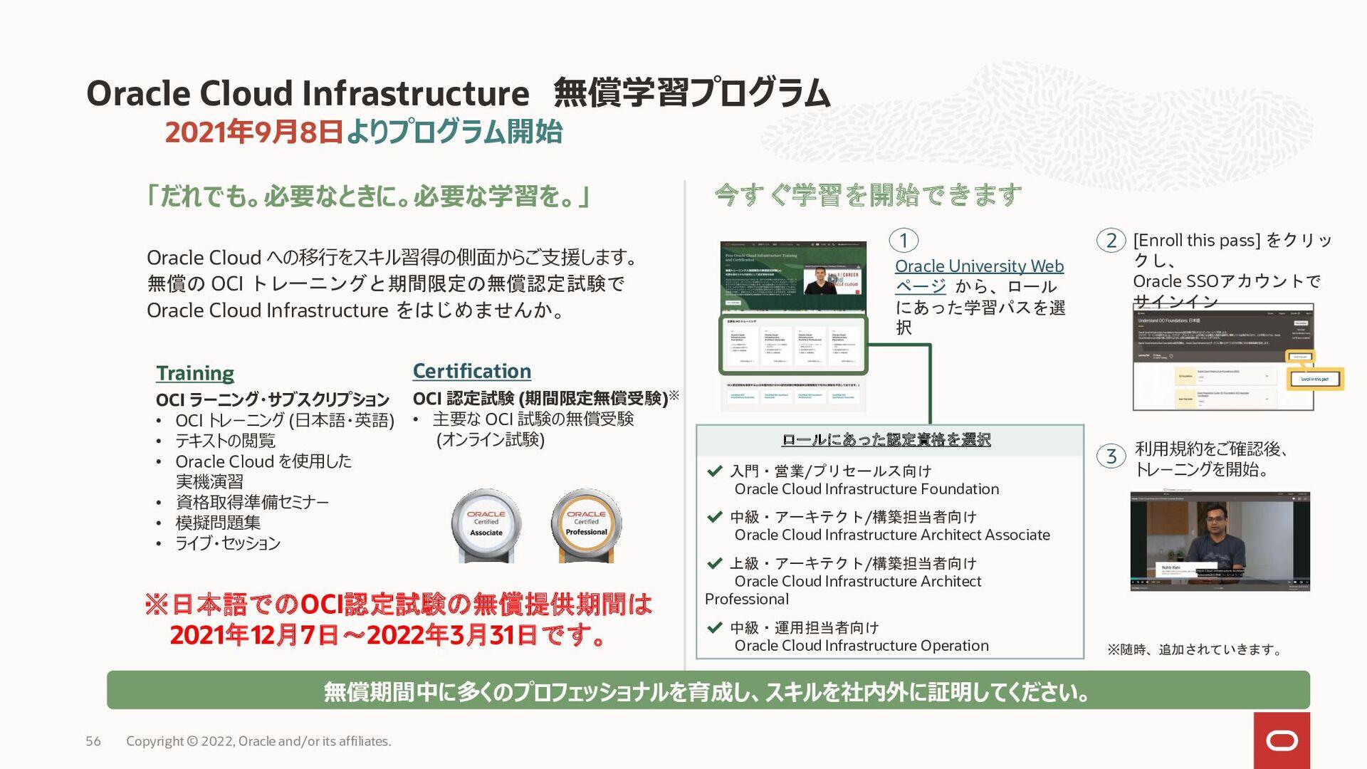 • ニュースリリース https://www.oracle.com/jp/corporate/...